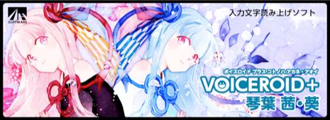 声はゆいにゃん!「VOICEROID+ 琴葉 茜・葵」