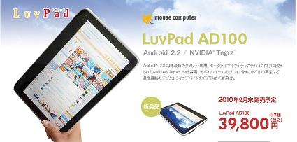マウスコンピューターがAndroid搭載タブレット「LuvPad AD100」を発売!