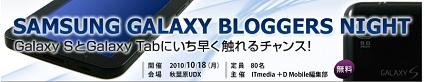 SAMSUNGの「Galaxy S」と「Galaxy Tab」を発売前に触われるイベントが開催! 10月8日のAndroidニュースピックアップ
