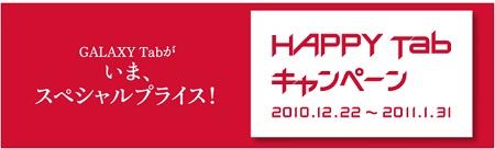ドコモのGALAXY Tabを買うなら今がオトク!HAPPY Tab キャンペーン 12月20日のAndroidニュースピックアップ