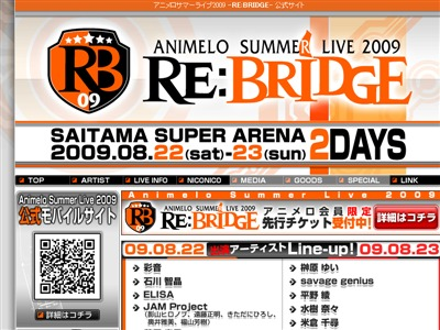 今年もアニサマがやってきますよ!「Animelo Summer Live 2009 - RE:BRIDGE -」