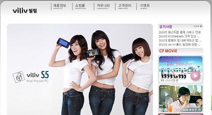 韓国VilivのMIDマシン「viliv S5」「X70 Atom」