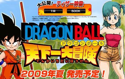 少年時代の悟空が活躍するWii「ドラゴンボール 天下一大冒険」