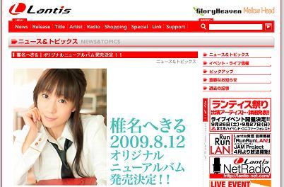椎名へきるが約2年半ぶりとなるオリジナルニューアルバムを発売