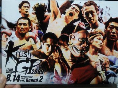 Krushライト級グランプリ2009 ~開幕戦Round.2~に行ってきました!