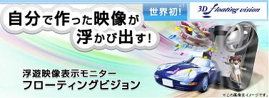 浮遊映像表示モニター「フローティングビジョン」が本日より販売開始!