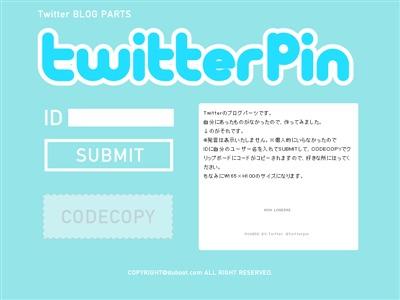 Twitterブログパーツの「Twitterpin」を入れてみた