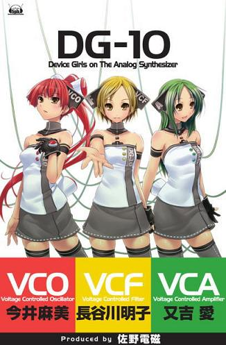 KORG DS-10の開発者、佐野電磁プロデュースのボーカルユニット「DG-10」がメジャーデビュー!