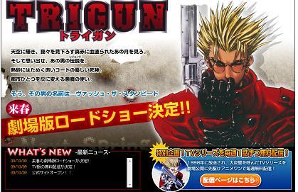 劇場版TRIGUNの公式サイトがオープン!