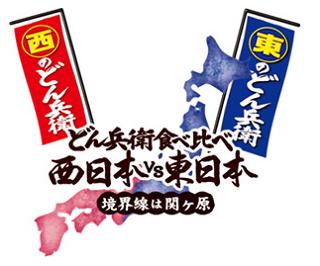 関西のどん兵衛が東京でも期間限定で食べるように! ~10月24日のかぜくる瓦版~