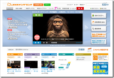 動画配信サービス「NHKオンデマンド」が4月からiPhone、iPadでも見れるように。