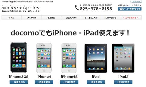 ドコモでiPhoneが使える!海外版SIMフリーiPhone・iPadを販売するサイト「Simfree*Apples」がオープン!