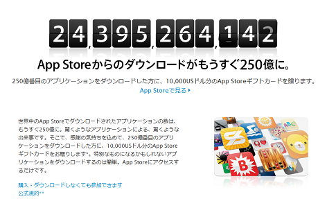アップルが250億番目のアプリをダウンロードした方になんと10,000USドル分のApp Storeギフトカードをプレゼント!