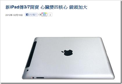 これがiPad 3?そしてプロセッサはA6ではなく、デュアルコアのままの「A5X」というウワサ