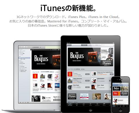 日本でもついに「iTunes in the Cloud」開始!そして「iTunes Match」も2012年後半に!