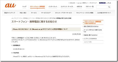 au版iPhoneのEメール(@ezweb.ne.jp)のリアルタイム受信が3月13日に対応!