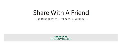 スターバックスが気軽に話せる友達を5人選んでくれる「Share with a friend」を試してみた