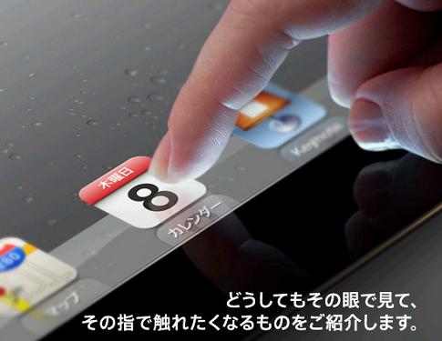 日本でもアップルが3月8日にiPad 3などの発表イベントを開催!