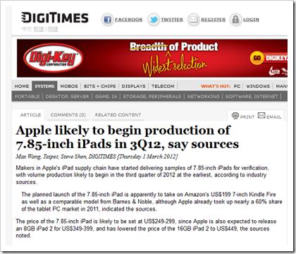 7.85インチのiPadが出る?そしてiPad 3ではなく名称は「iPad HD」というウワサ