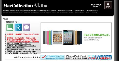 「MacCollection Akiba」でiTunes Cardの2枚目が半額!App storeでアプリを買いまくっている人には断然オトク!