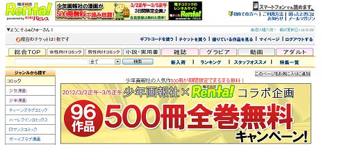 今なら少年画報社のマンガ500冊が電子貸本「Renta」で無料で読めちゃいます!