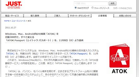 月額300円でWindows、Mac、Androidと最大10台までOKな「ATOK」の新サービス「ATOK Passport」 ~10月27日のかぜくる瓦版~