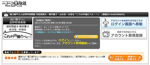 ニコニコ動画で滝口順平さんの追悼特別番組「これが声優だべぇ~!」を放送!