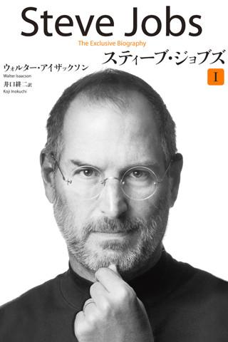 iPhone/iPadアプリ版「スティーブ・ジョブズ」が発売、New York Timesでジョブズの妹が生前のジョブズを語る