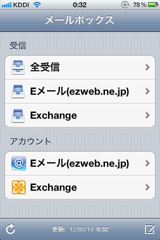 auのiPhoneもついにリアルタイム受信対応になりましたー!
