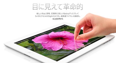 新「iPad」は明日3月16日の8時より発売!当日予約分もアリ