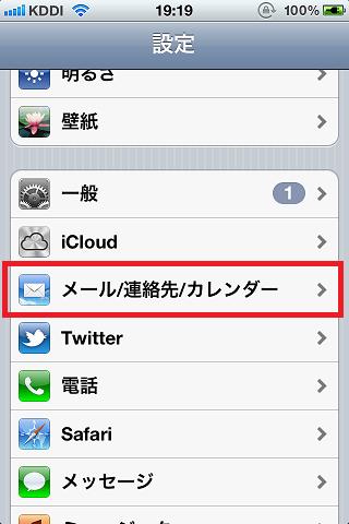 au iPhoneでメールをリアルタイム受信にしたら、設定を見なおそう!