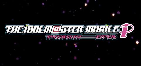 「アイドルマスターモバイルi」が3月下旬に登場!