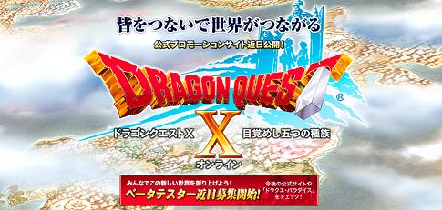 【動画あり】ドラゴンクエスト最新作はオンラインゲーム!「ドラゴンクエストX 目覚めし五つの種族」が発表!
