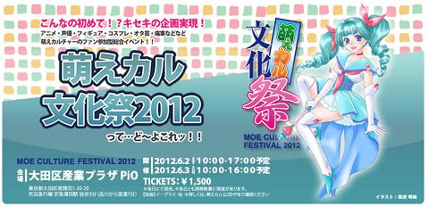 6月に開催される『萌えカル文化祭 2012』にて若本規夫が審査委員長の「全日本若本規夫選手権」が開催!