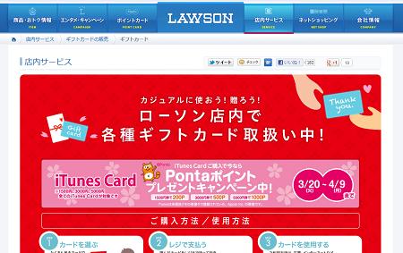 ローソンがiTunesカードを購入でPontaポイントプレゼントキャンペーンを実施中!