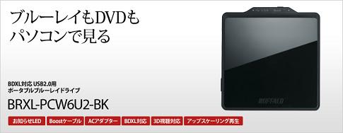バッファローからBDXLにも対応したポータブルブルーレイドライブ「BRXL-PCW6U2-BK」