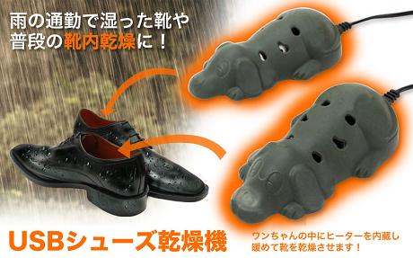 靴の中が雨で湿っても手軽に乾燥できる「USBシューズ乾燥機」