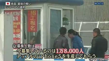 iPhone 5は6月に発売!?ソースがまさかのテレ東