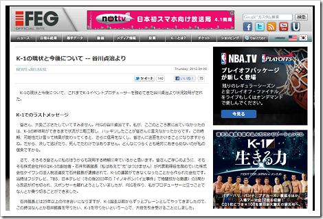 FEGの谷川貞治代表がK-1プロデューサーを辞任、新しい格闘技イベントの開催へ