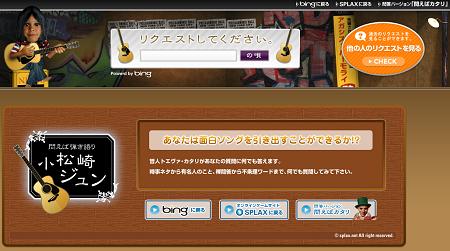 何でも問答コンテンツ「問えば弾き語り・小松崎ジュン」にスティーブジョブズの歌を作ってもらった!