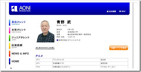 声優の青野武さんが逝去