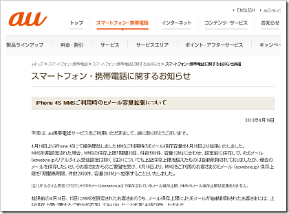 【アップル瓦版】auのiPhone 4SでのMMS不具合が解決!