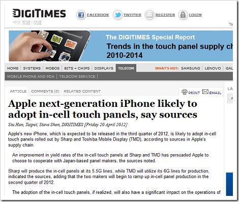 次の新型iPhoneはシャープと東芝による「インセル型タッチ液晶パネル」を採用してさらに薄型化?