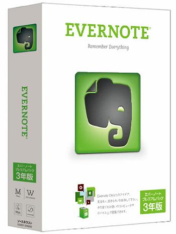 ソースネクストから「Evernote」のプレミアム会員向けにオトクな3年パック版登場!