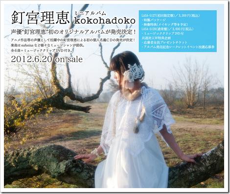 くぎゅううう!釘宮理恵の初となるオリジナルアルバムが発売決定!