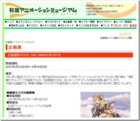杉並アニメーションミュージアムで企画展『GONZO 20th ANNIVERSARY』が開催