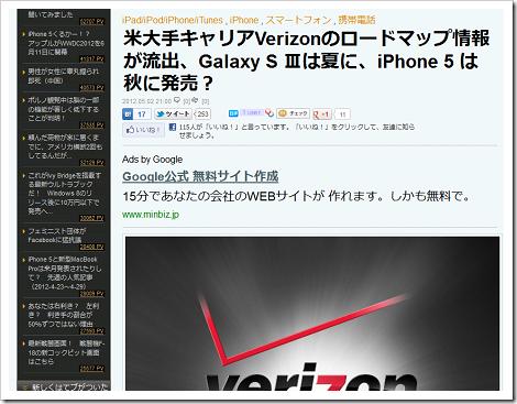 Verizonのロードマップ情報が流出、次の新型iPhoneは秋に登場!?