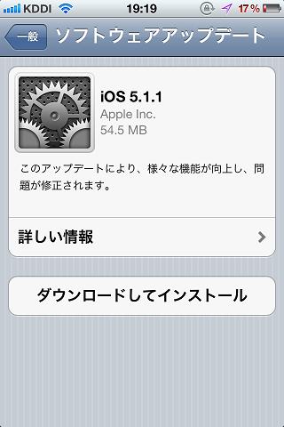 【アップル瓦版】アップルが「iOS 5.1.1」を公開!絵文字表示など一部不具合を修正