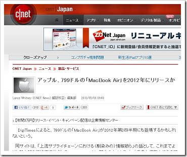 【アップル瓦版】アップルが799ドルの「MacBook Air」をリリースする?