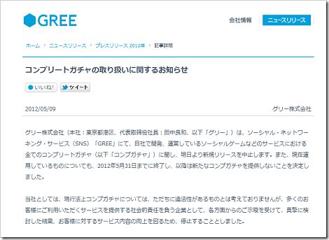 GREEが「コンプガチャ」を5月いっぱいで終了、DeNAも廃止の方向へ